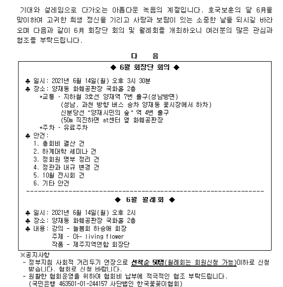 흑백6월월례회.jpg